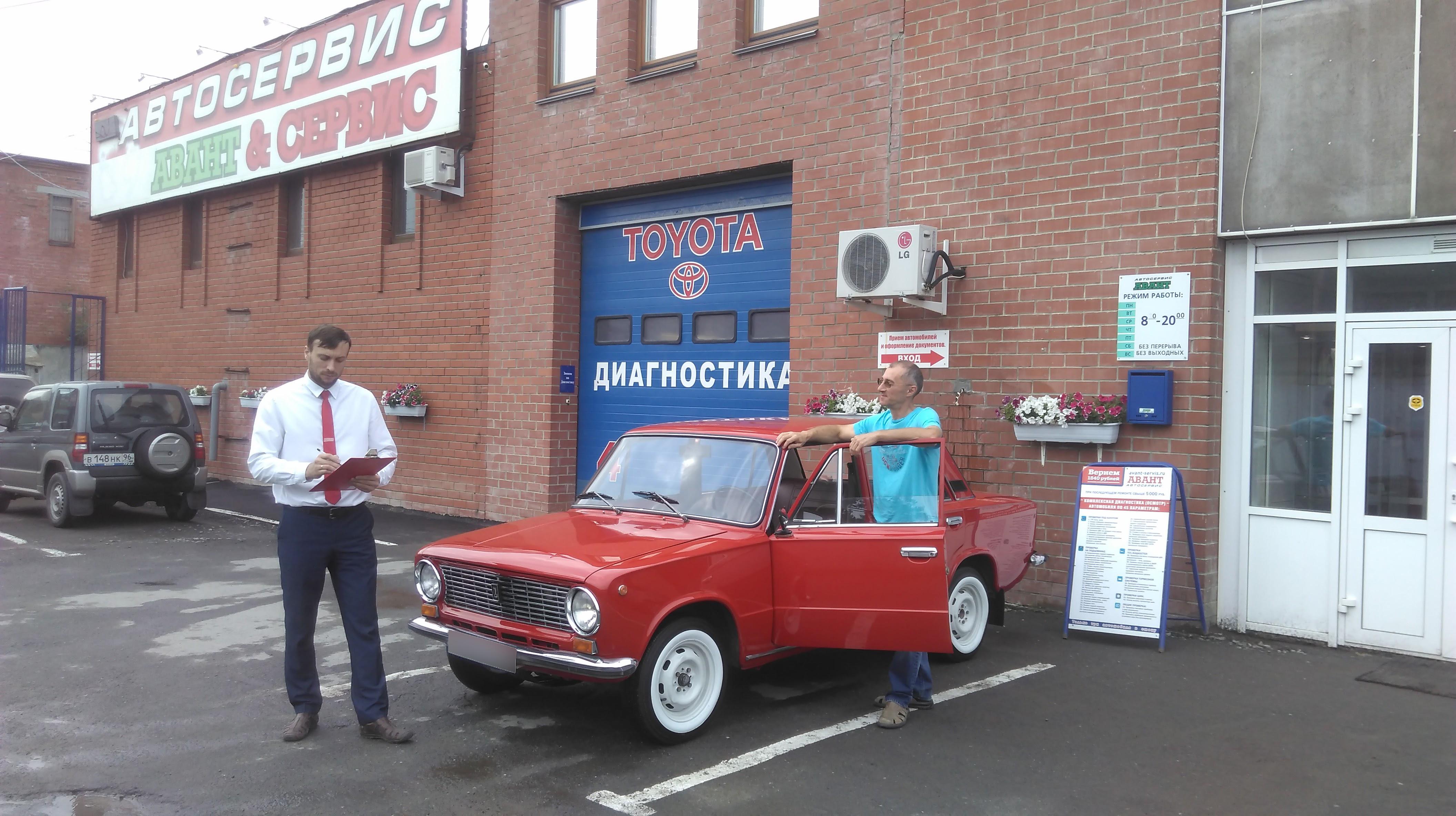 Автосервис в Академическом - Авант. Прием автомобиля.