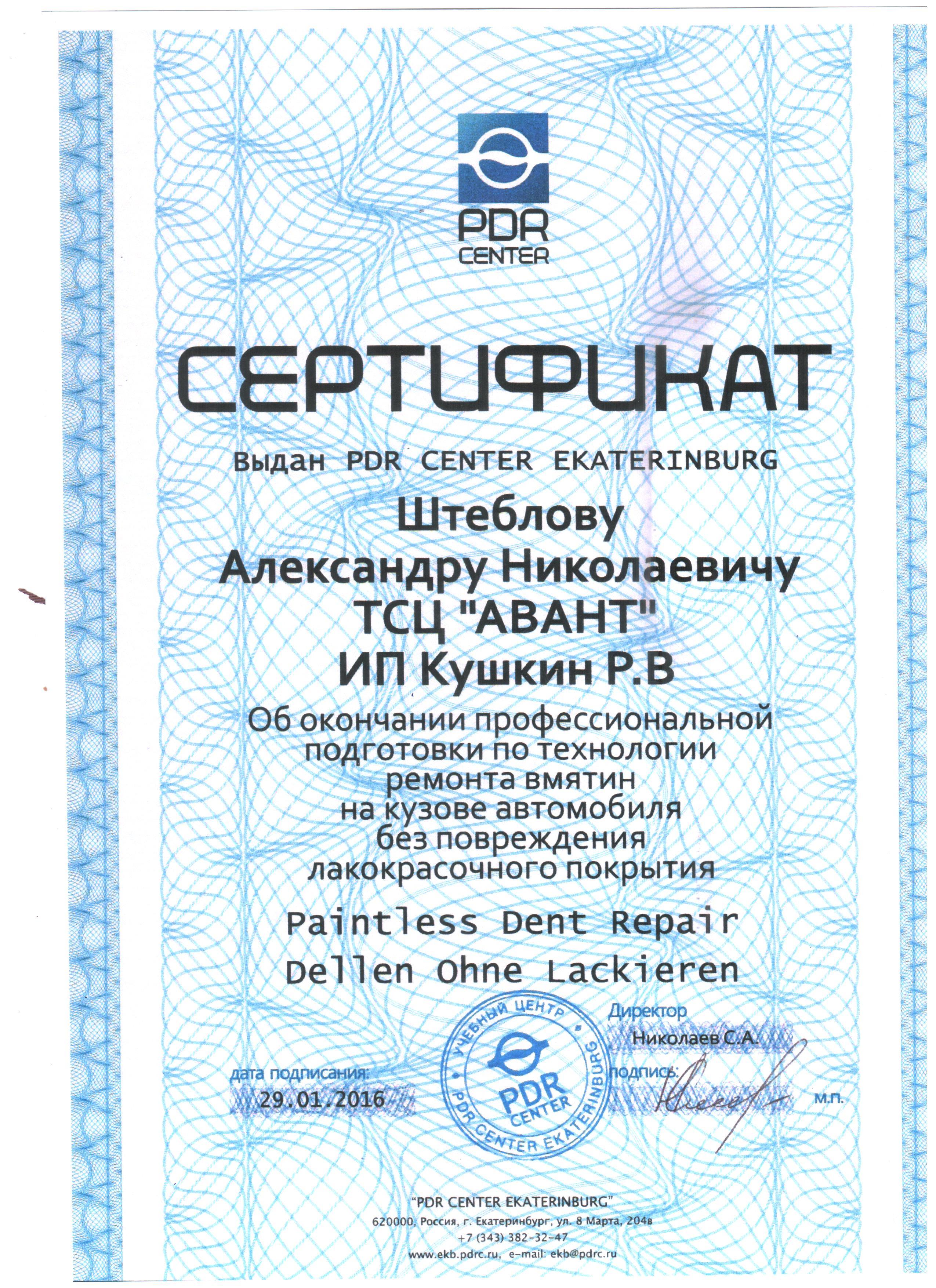 Удаление вмятин без покраски: Штеблов Александр