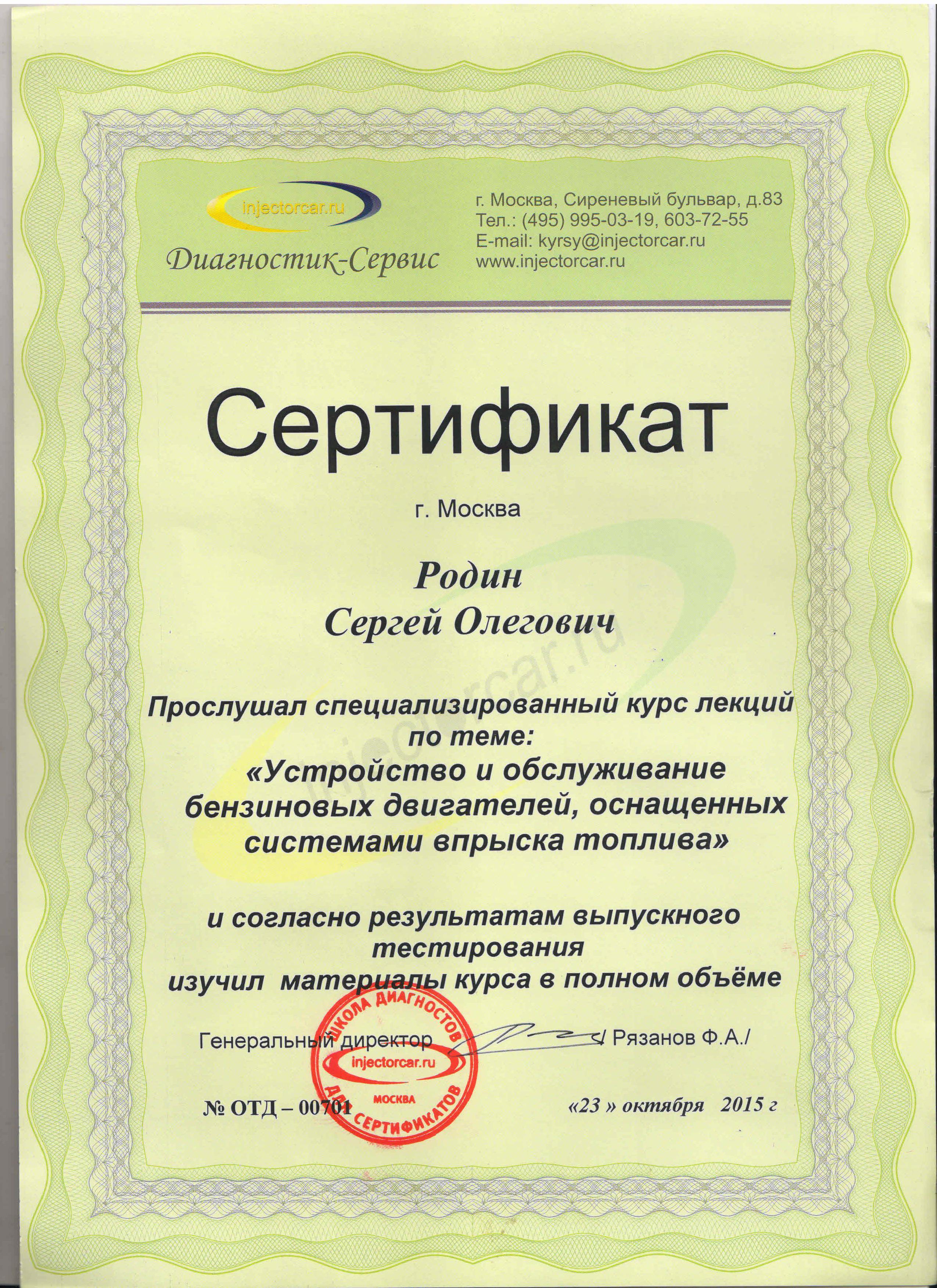 Обслуживание бензиновых ДВС: Сертификат Родин
