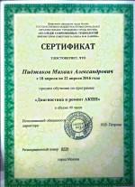 Диагностика и ремонт АКПП Пиджаков