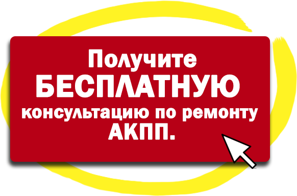 Ремонт АКПП запись