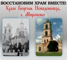 АВАНТ: Восстановление храма. История восстановления в фотографиях